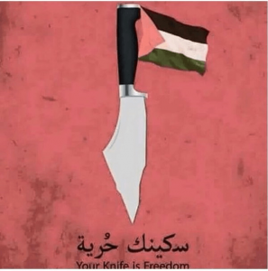 knife_israel